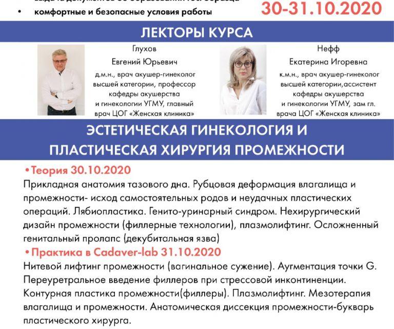 Кадавр-курс Екатеринбург 30-31.10.2020
