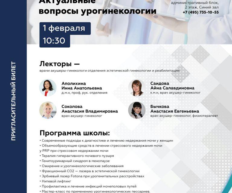 Актуальные вопросы урогинекологии 1.02.2019