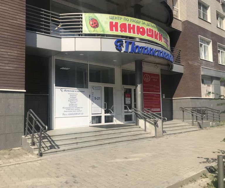 Обучение в Екатеринбурге 24-27 июля 2018