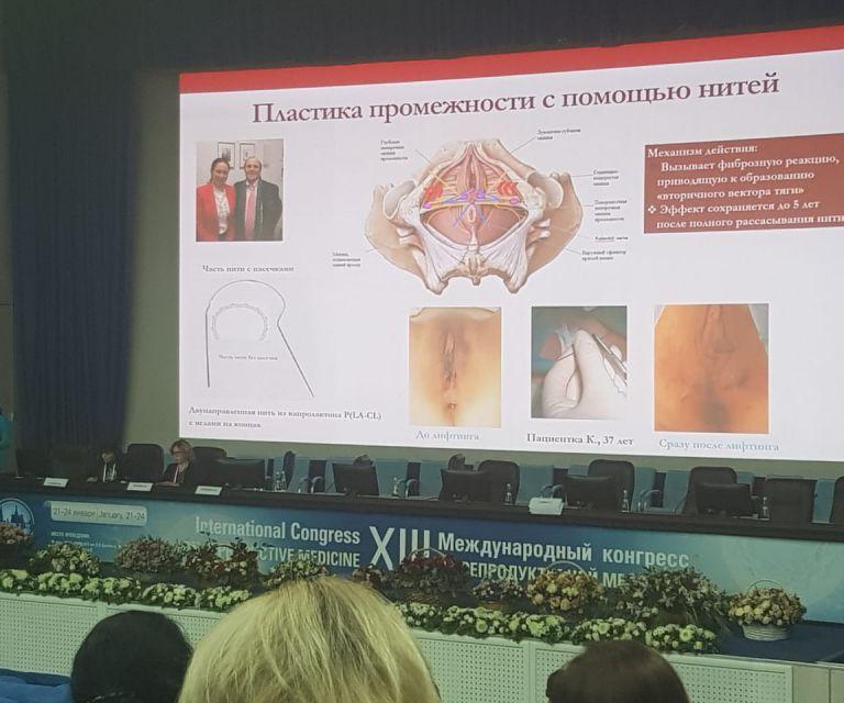 XIII Международный конгресс репродуктивной медицины. Москва